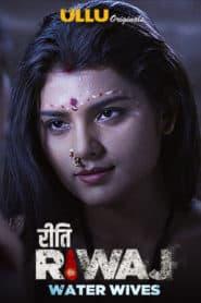 Riti Riwaj (Water Wives) 2020 S01E02 Hindi ULLU Originals WEB Series